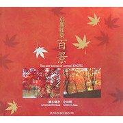 京都紅葉百景(SUIKO BOOKS) [単行本]
