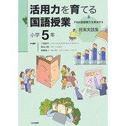 活用力を育てる国語授業 小学5年―PISA型読解力を育成する授業実践集 [単行本]