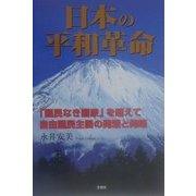 日本の平和革命―「国民なき国家」を超えて自由国民主義の発想と発端 [単行本]