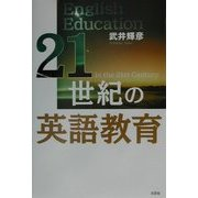 21世紀の英語教育 [単行本]