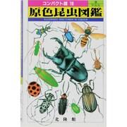原色昆虫図鑑〈2〉甲虫他(コンパクト版シリーズ〈16〉) [図鑑]