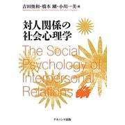 対人関係の社会心理学 [単行本]