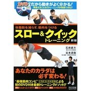 スロー&クイックトレーニング―体脂肪を減らす、筋肉をつける 新版 [単行本]