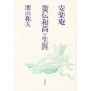 安楽庵策伝和尚の生涯 [単行本]