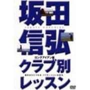 坂田信弘クラブ別レッスン ロングアイアン編[DVD](GOLF DIGEST DVD)