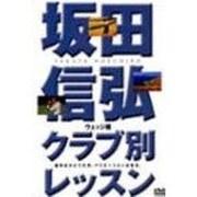 坂田信弘クラブ別レッスン ウェッジ編[DVD]