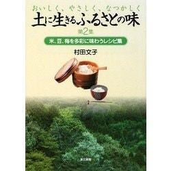 土に生きるふるさとの味〈第2集〉米、豆、梅を多彩に味わうレシピ集 [単行本]