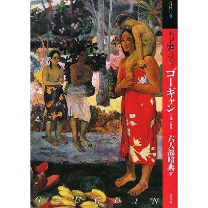 もっと知りたいゴーギャン 生涯と作品(アート・ビギナーズ・コレクション) [単行本]