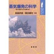 蒸気爆発の科学―原子力安全から火山噴火まで(ポピュラーサイエンス) [単行本]
