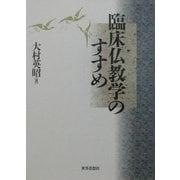 臨床仏教学のすすめ [単行本]