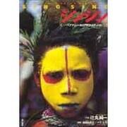 シンシン―パプアニューギニアのフェスティバル [単行本]