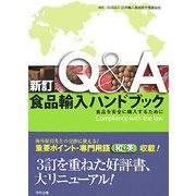 新訂 Q&A食品輸入ハンドブック―食品を安全に輸入するために 新訂版 [単行本]