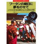 ブータンの朝日に夢をのせて―ヒマラヤの王国で真の国際協力をとげた西岡京治の物語(くもんのノンフィクション・愛のシリーズ〈25〉) [全集叢書]