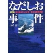 なだしお事件―全記録 潜水艦なだしお・第一富士丸衝突事故 [単行本]