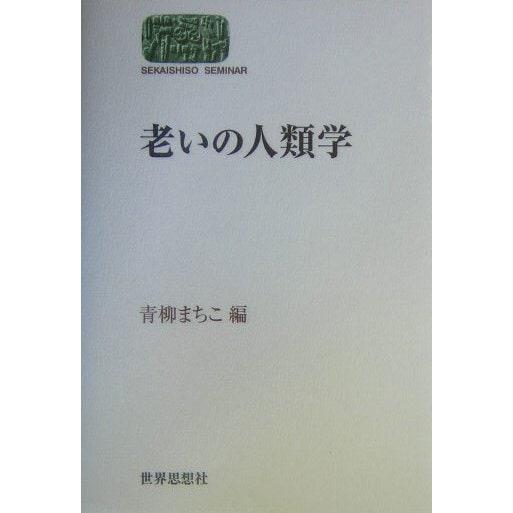老いの人類学(SEKAISHISO SEMINAR) [全集叢書]