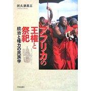 アフリカの王権と祭祀―統治と権力の民族学 [単行本]