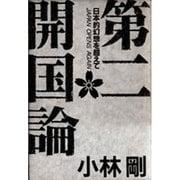 第二開国論―日本的幻想を超えて