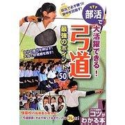 部活で大活躍できる!弓道 最強のポイント50(コツがわかる本!) [単行本]