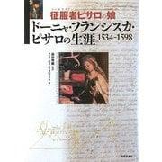 ドーニャ・フランシスカ・ピサロの生涯 1534-1598―征服者(コンキスタドール)ピサロの娘(メスティーサ) [単行本]