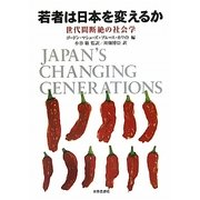 若者は日本を変えるか―世代間断絶の社会学 [単行本]