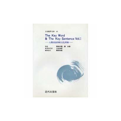 The Key Word&The Key Sentence〈Vol.1〉―人類言語学的文化考察(日本随筆文庫〈43〉) [単行本]
