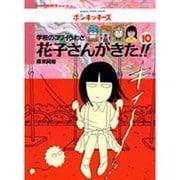 学校のコワイうわさ 花子さんがきた!!〈10〉(BAMBOO KID'S series〈10〉) [新書]