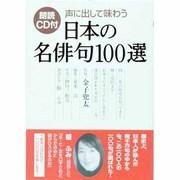 声に出して味わう日本の名俳句100選 [単行本]