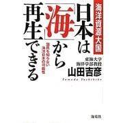 海洋資源大国 日本は「海」から再生できる―国民も知らない海洋日本の可能性 [単行本]