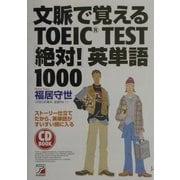 文脈で覚えるTOEIC TEST絶対!英単語1000(アスカカルチャー) [単行本]