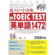 新TOEIC TEST超スピード攻略英単語1472〈2008年版〉 [単行本]