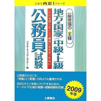 一般常識の王様 地方・国家/中級・上級公務員試験〈2009年版〉(これで内定!シリーズ) [単行本]
