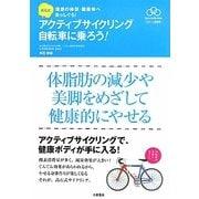 高石式 アクティブサイクリング自転車に乗ろう!―理想の体型・健康体へまっしぐら!(Sports Healthy Books スポーツ健康術) [単行本]