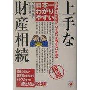 日本一わかりやすい上手な財産相続―はじめての相続にいさかいを残さないための(アスカビジネス) [単行本]