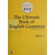 GET!英文法―これ1冊で英文法の裏までわかる!(アスカカルチャー) [単行本]