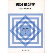 微分積分学(現代数学ゼミナール〈2〉) [全集叢書]