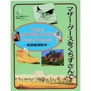 マザー・グースをくちずさんで―英国童謡散歩(求龍堂グラフィックス) [単行本]
