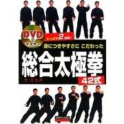DVDでマスター 身につきやすさにこだわった総合太極拳42式 [単行本]