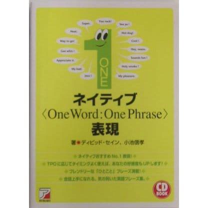 ネイティブOne Word:One Phrase表現(アスカカルチャー) [単行本]