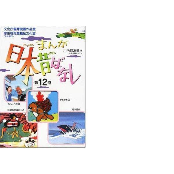 まんが日本昔ばなし〈第12巻〉 [文庫]