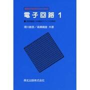 電子回路〈1〉回路基礎と半導体デバイスの特性(電気工学入門シリーズ〈5〉) [全集叢書]