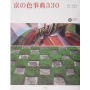 京の色事典330(コロナ・ブックス) [単行本]