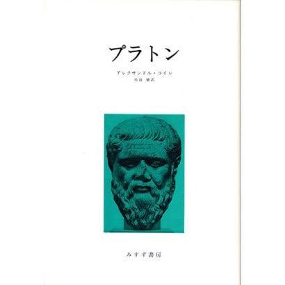 プラトン [単行本]