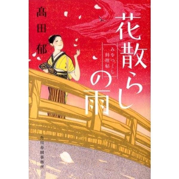 花散らしの雨-みをつくし料理帖(ハルキ文庫 た 19-2 時代小説文庫) [文庫]