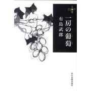一房の葡萄(ハルキ文庫 あ 20-1 280円文庫) [文庫]