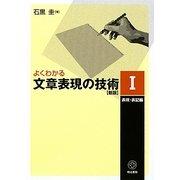 よくわかる文章表現の技術〈1〉表現・表記編 新版 [単行本]