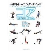 体幹トレーニング・メソッド コア 本当の鍛え方。 [単行本]