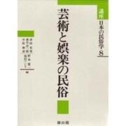 芸術と娯楽の民俗(講座 日本の民俗学〈8〉) [全集叢書]