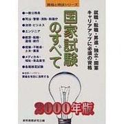 国家試験のすべて〈2000年版〉(資格と特技シリーズ) [単行本]