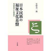 日本民族の福祉文化基盤―神道福祉と仏教福祉 [単行本]