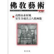 佛教藝術 320号 [単行本]